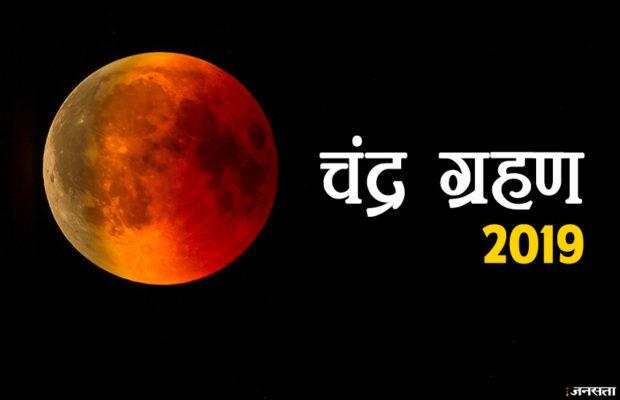 साल का आखिरी चंद्र ग्रहण होगा बेहद खास, जानें भारत में किस समय दिखेगा ग्रहण