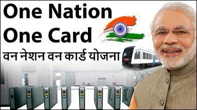 एक राष्ट्र एक कार्ड योजना